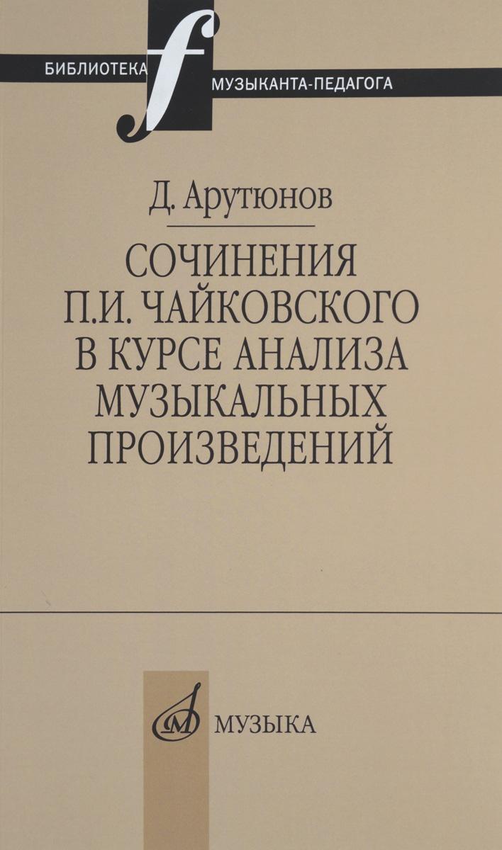 17044АрутюновД.СочиненияП.И.Чайковскоговкурсеанализамузыкальныхпроизведений:Библиотекамузыканта-педагога