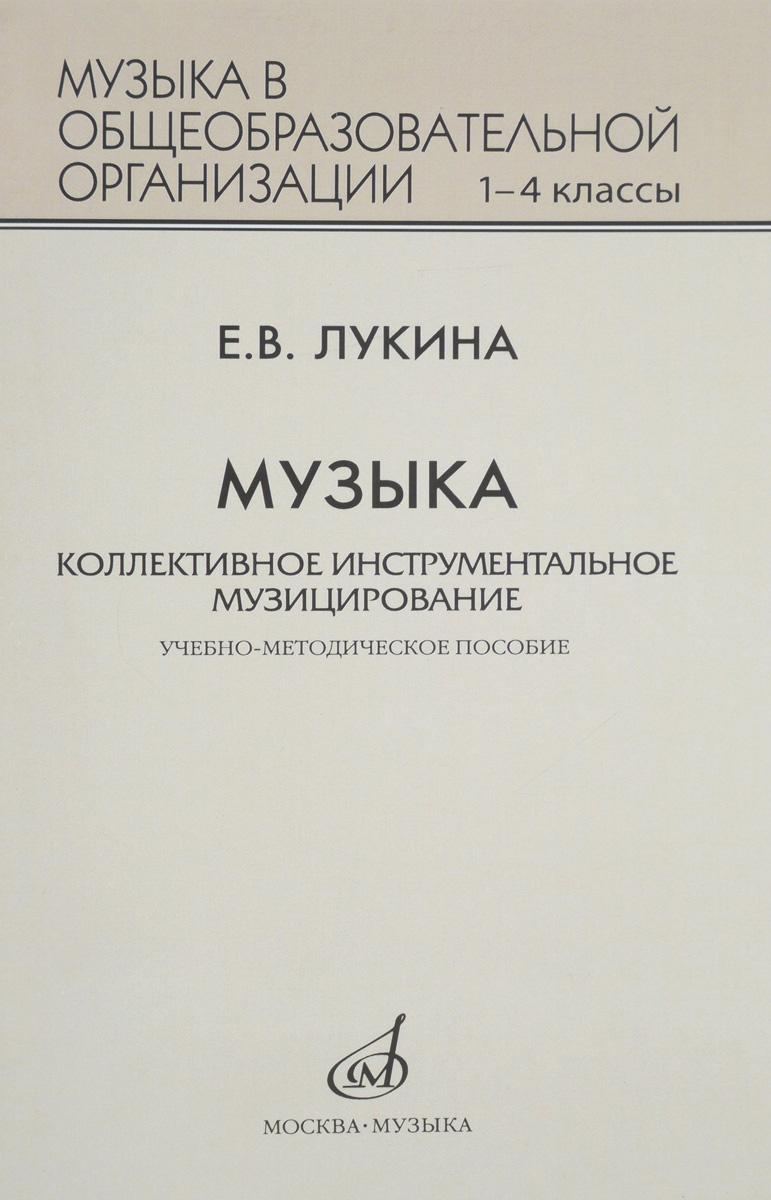 17293ЛукинаЕ.В.Музыка:Коллективноеинструментальноемузицирование.:Учебно-методическоепособиедля1-4классовобщеобразовательныхорганизаций