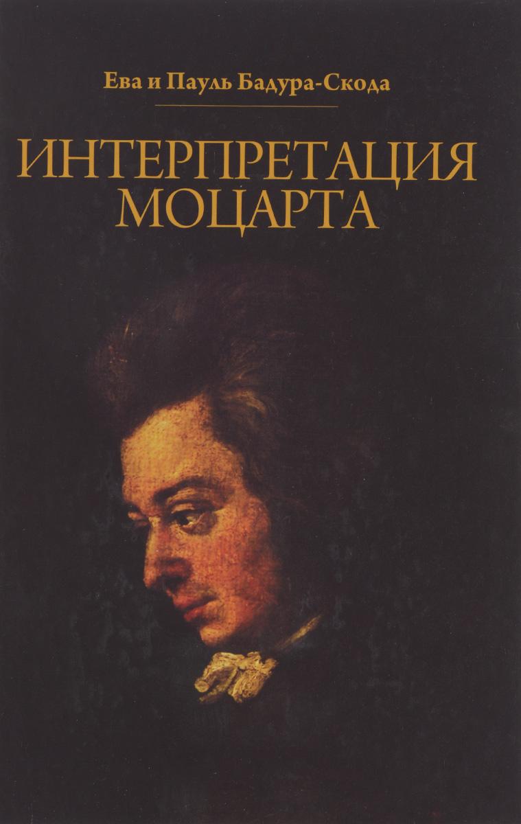 Интерпретация Моцарта. Как исполнять его фортепианные сочинения (+ CD)