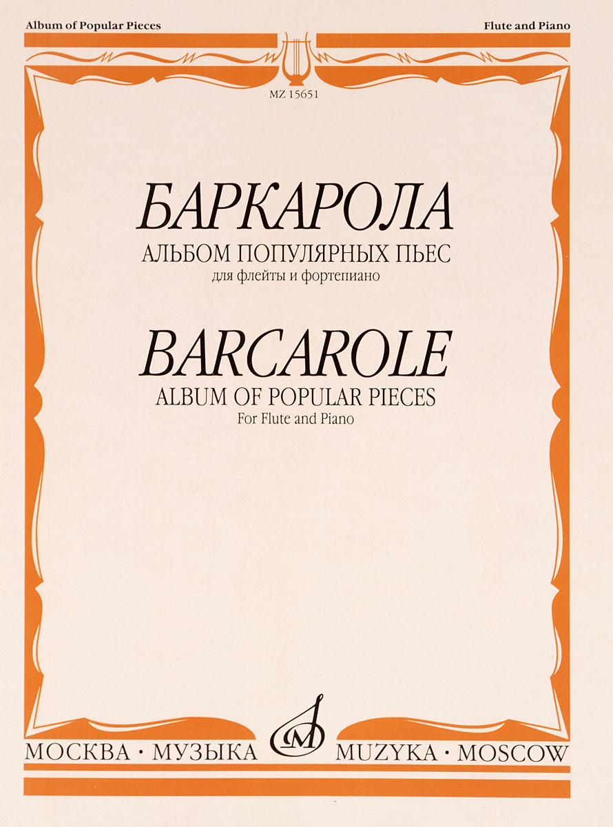 Zakazat.ru: Баркарола. Альбом популярных пьес. Для флейты и фортепиано