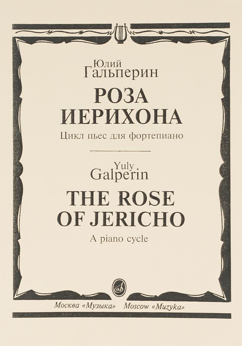 Юлий Гальперин. Роза Иерихона. Цикл пьес для фортепиано ( 15698 )