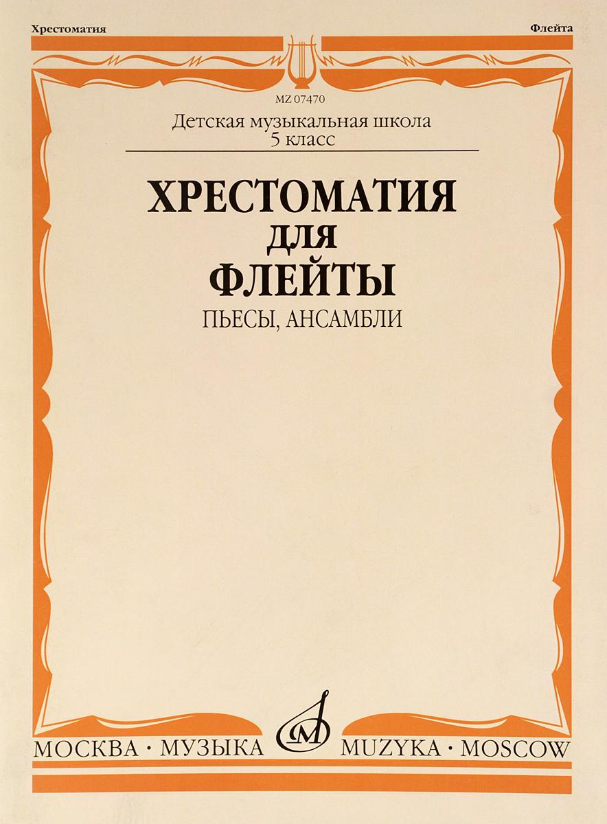 Zakazat.ru: Хрестоматия для флейты. 5 класс. Пьесы, ансамбли