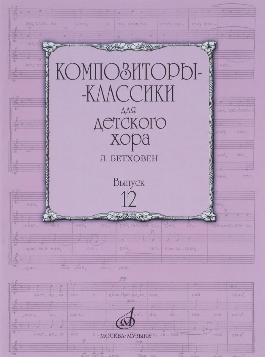 Композиторы-классики для детского хора. Выпуск 12. Л. Бетховен