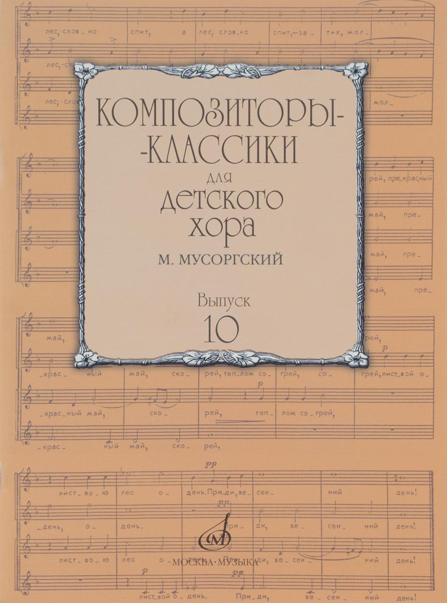 Композиторы-классики для детского хора. Выпуск 10. М. Мусоргский