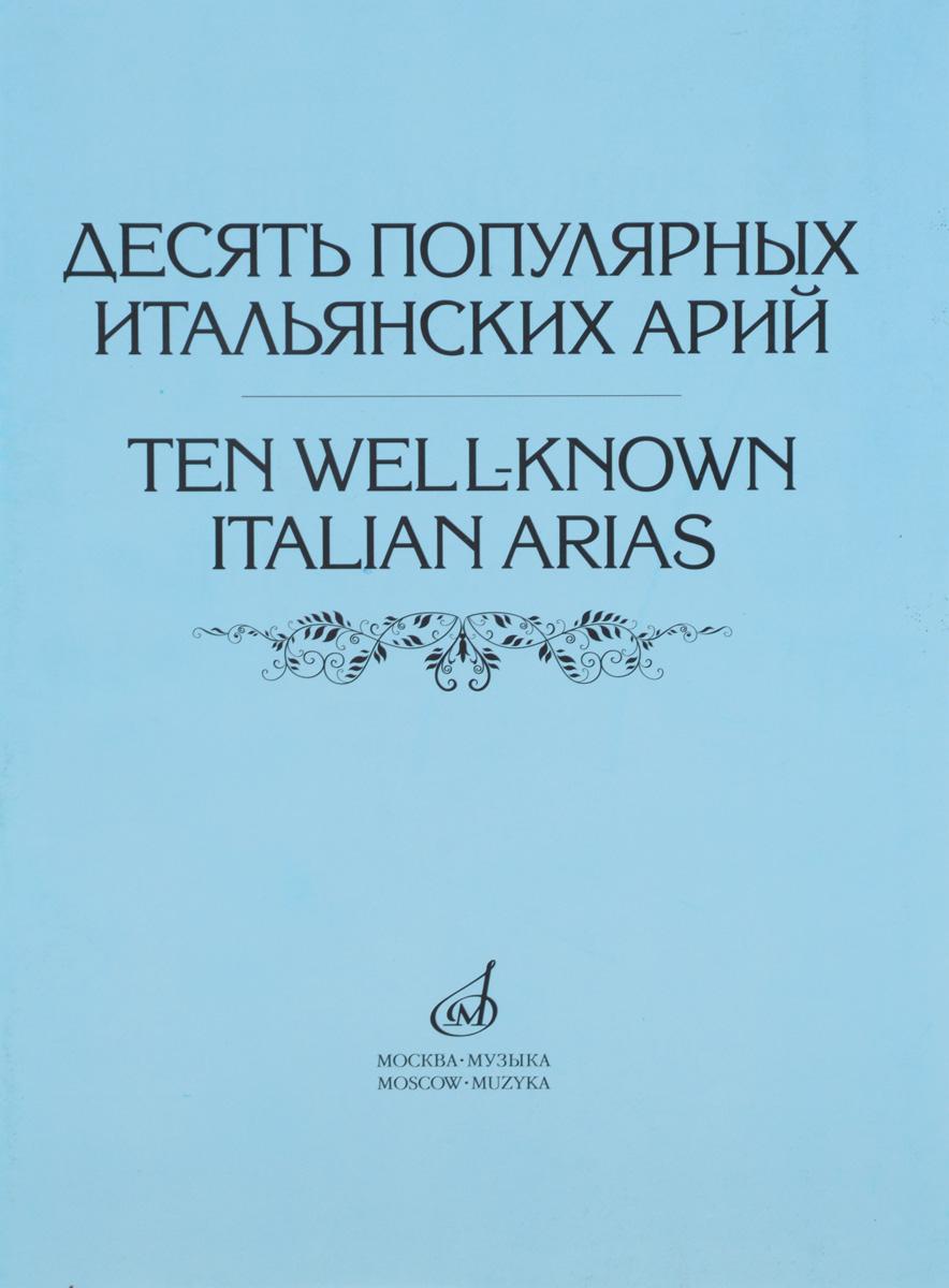 Десять популярных итальянских арий. Варианты для высокого, среднего и низкого голосов