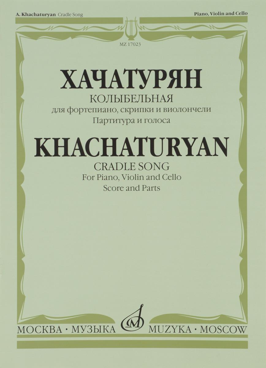 Хачатурян. Колыбельная. Для фортепиано, скрипки и виолончели. Партитура и голоса