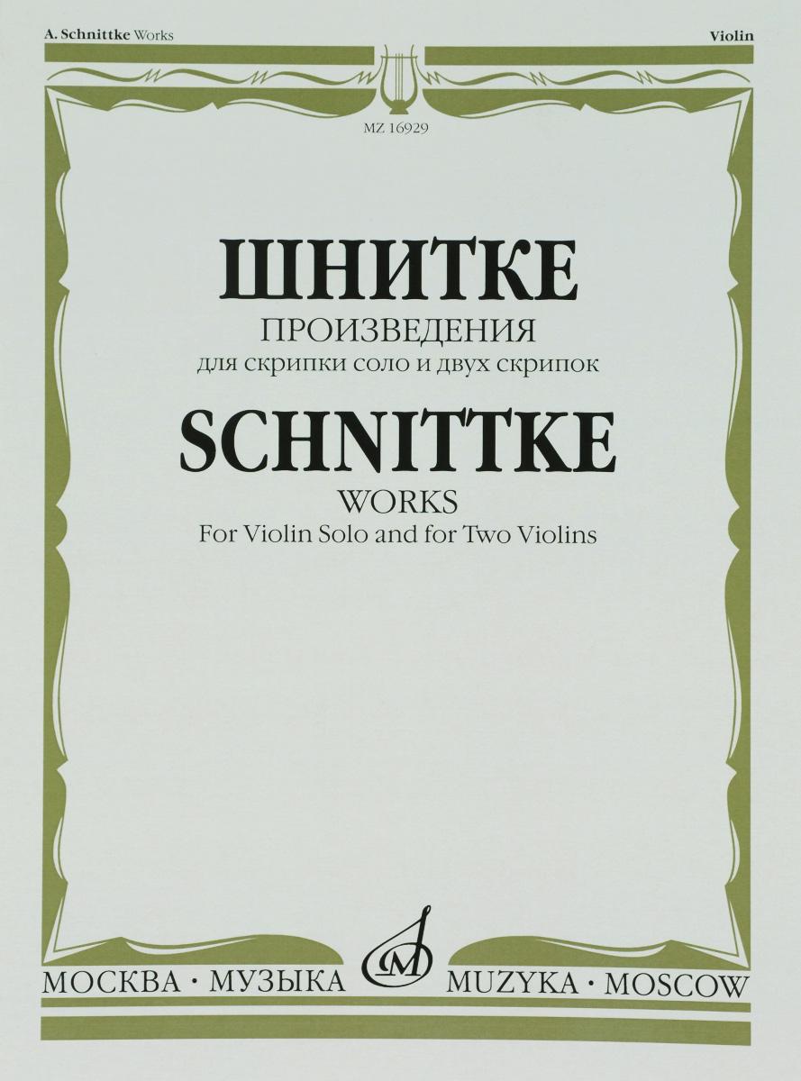 Шнитке. Произведения. Для скрипки соло и двух скрипок