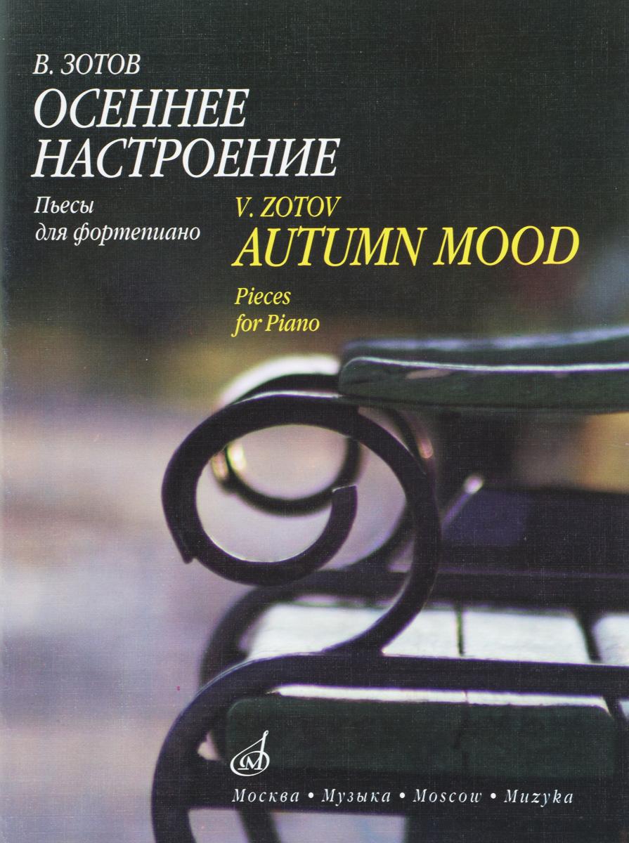 В. Зотов. Осеннее настроение. Пьесы для фортепиано (+ CD)