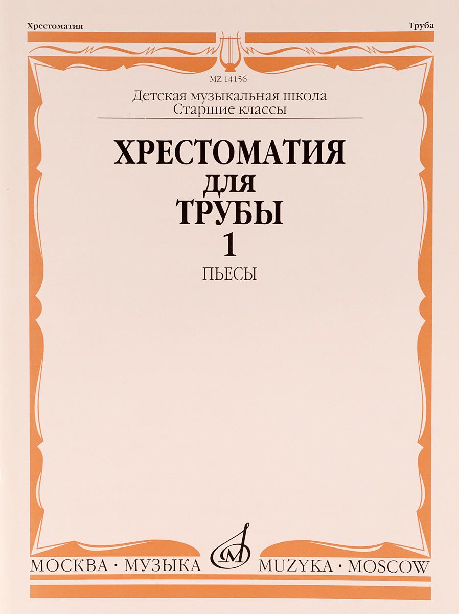 Zakazat.ru: Хрестоматия для трубы. Старшие классы ДМШ. Часть 1. Пьесы