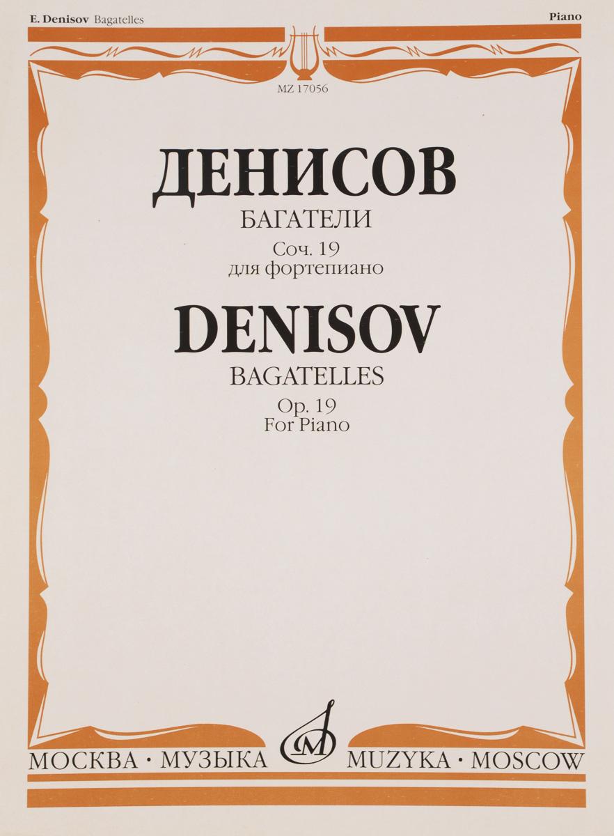 Денисов. Багатели. Для фортепиано. Сочинение 19 ( 17056 )
