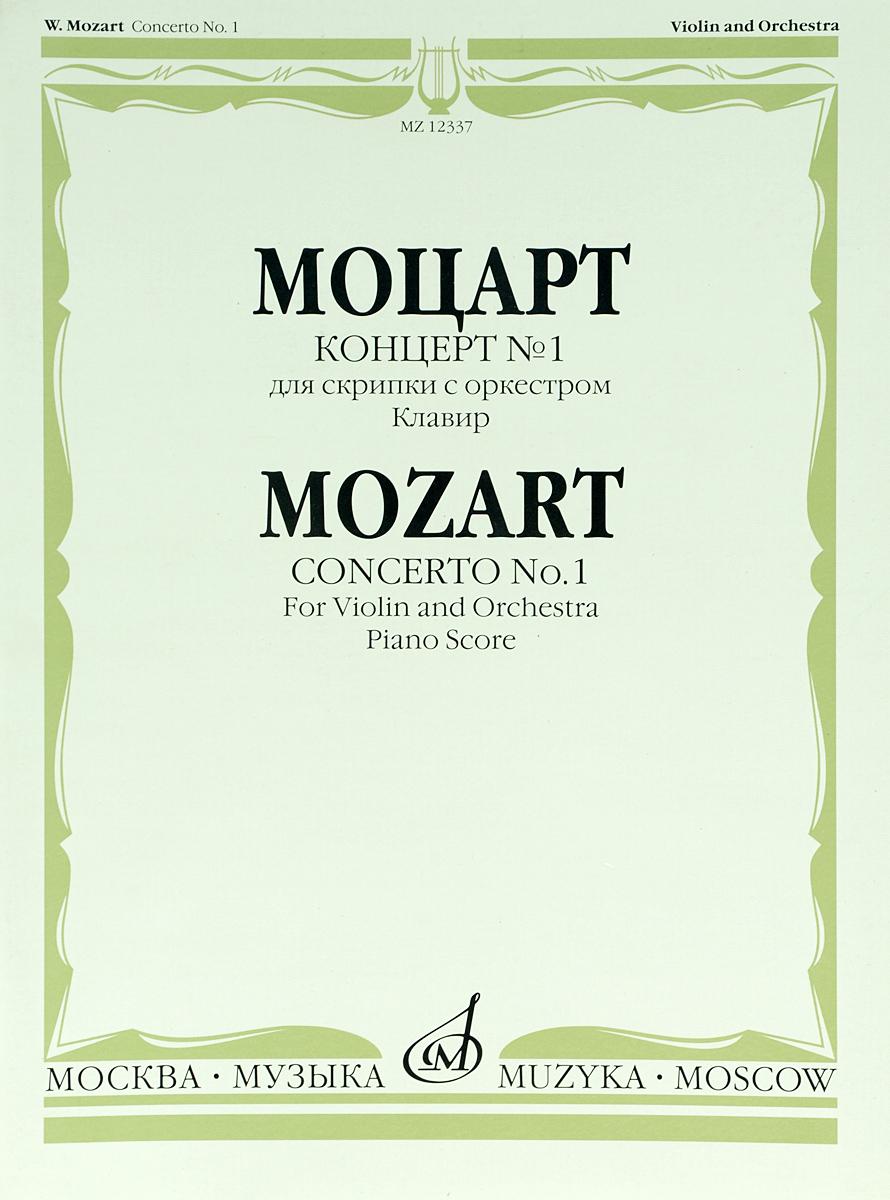 Моцарт. Концерт №1. Для скрипки с оркестром. Клавир