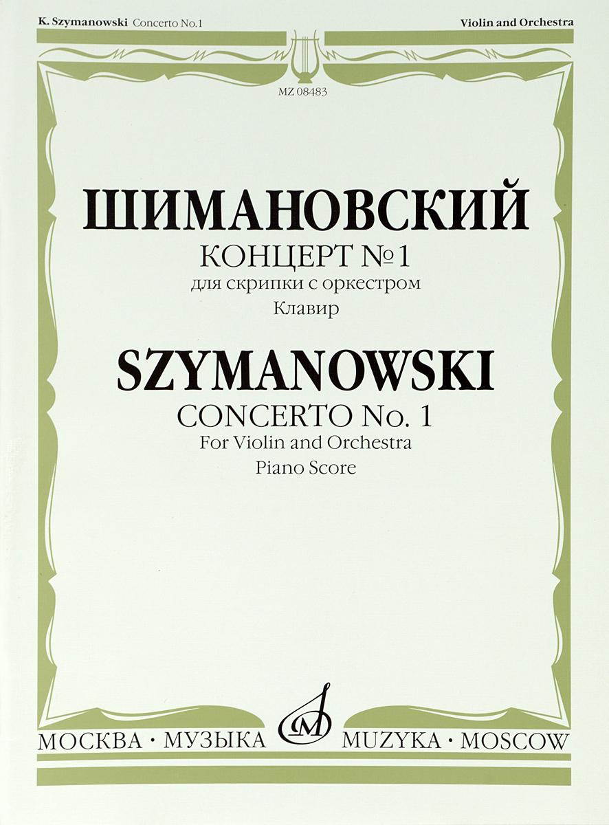 Шимановский. Концерт №1 для скрипки с оркестром. Клавир ( 8483-15 )