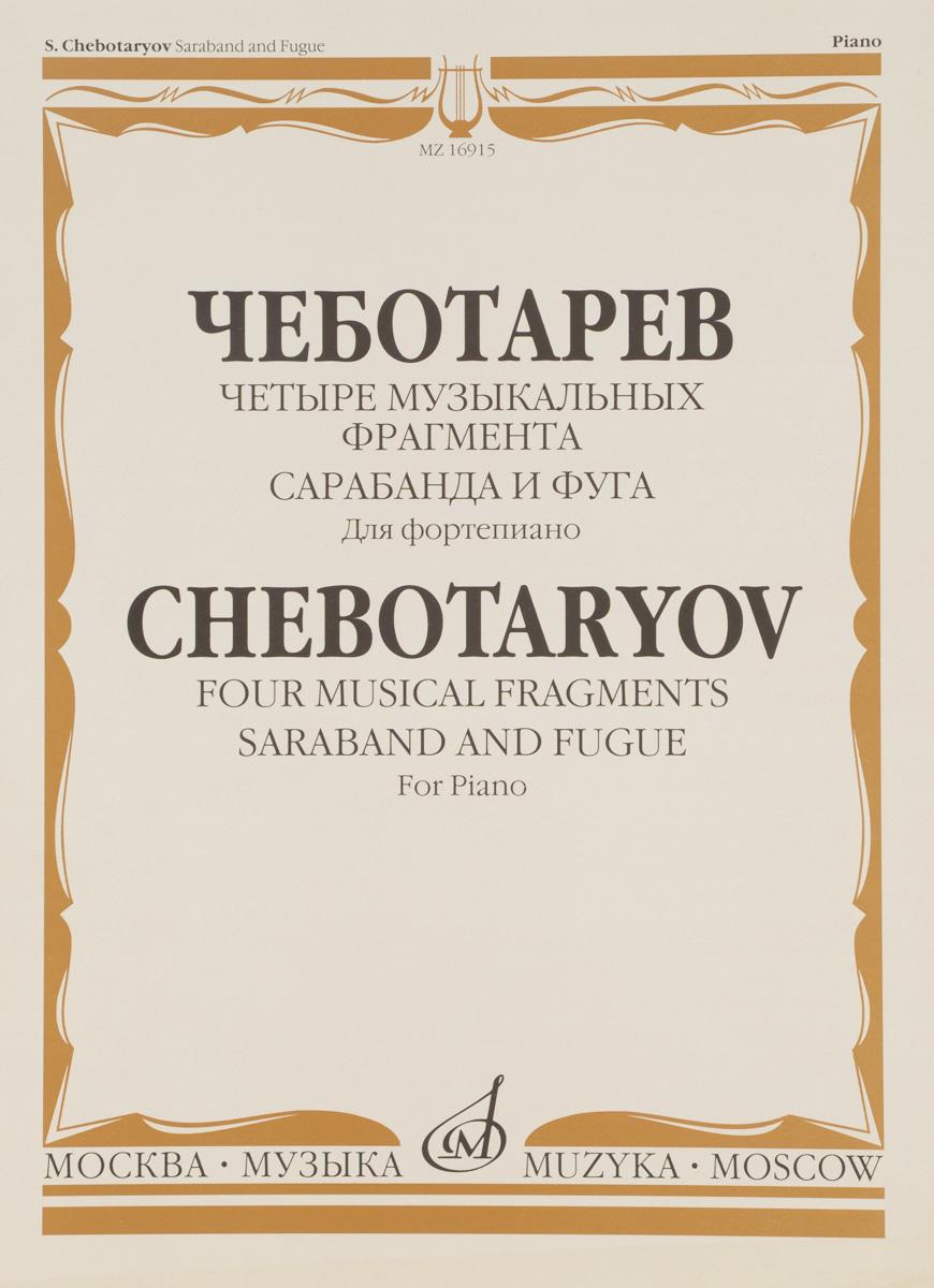 Чеботарев. Четыре музыкальных фрагмента. Сарабанда и фуга. Для фортепиано