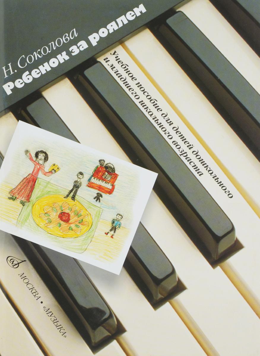 Ребенок за роялем. Для фортепиано в 2 и 4 руки с пением. Учебное пособие ( 15927 )