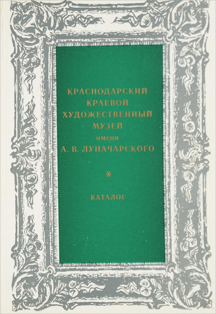 Краснодарский краевой художественный музей им. А. В. Луначарского