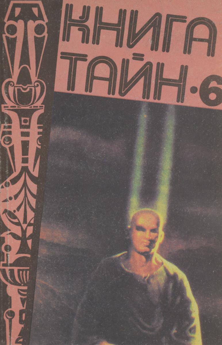 Книга тайн-6. Антология неведомого