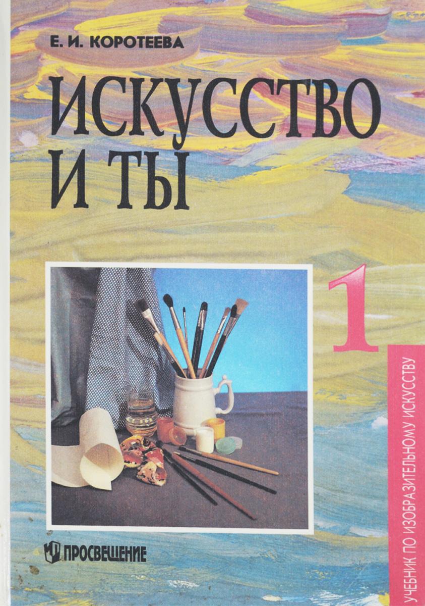 Искусство и ты. 1 класс. Учебник