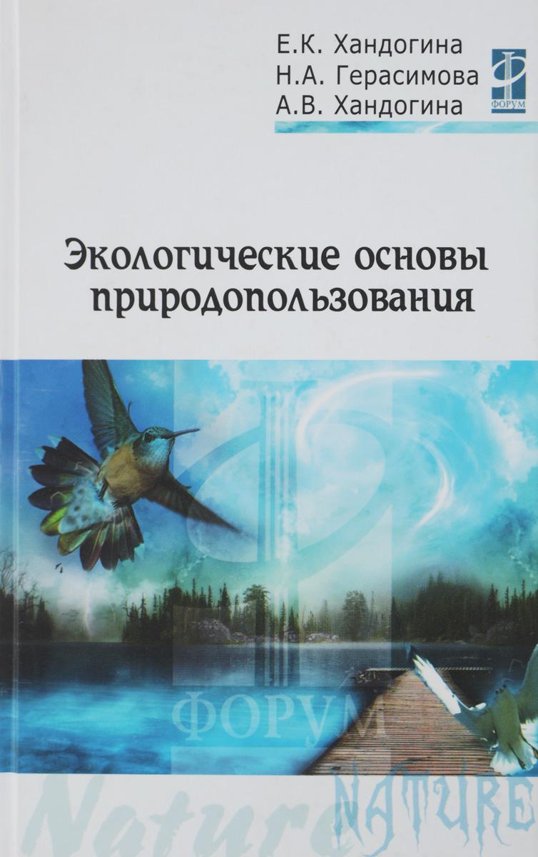 Экологические основы природопользования. Учебное пособие