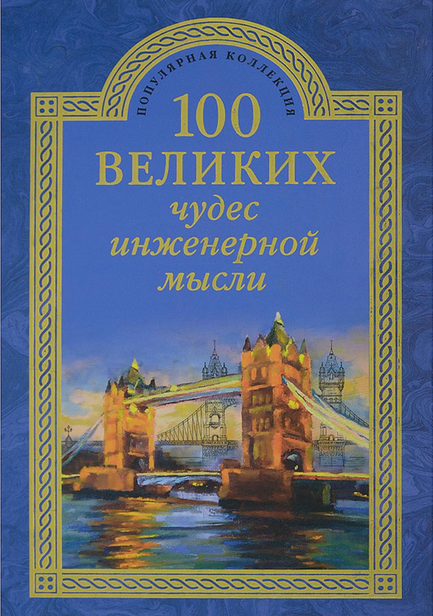 100 великих чудес инженерной мысли ( 978-5-4444-2474-2 )
