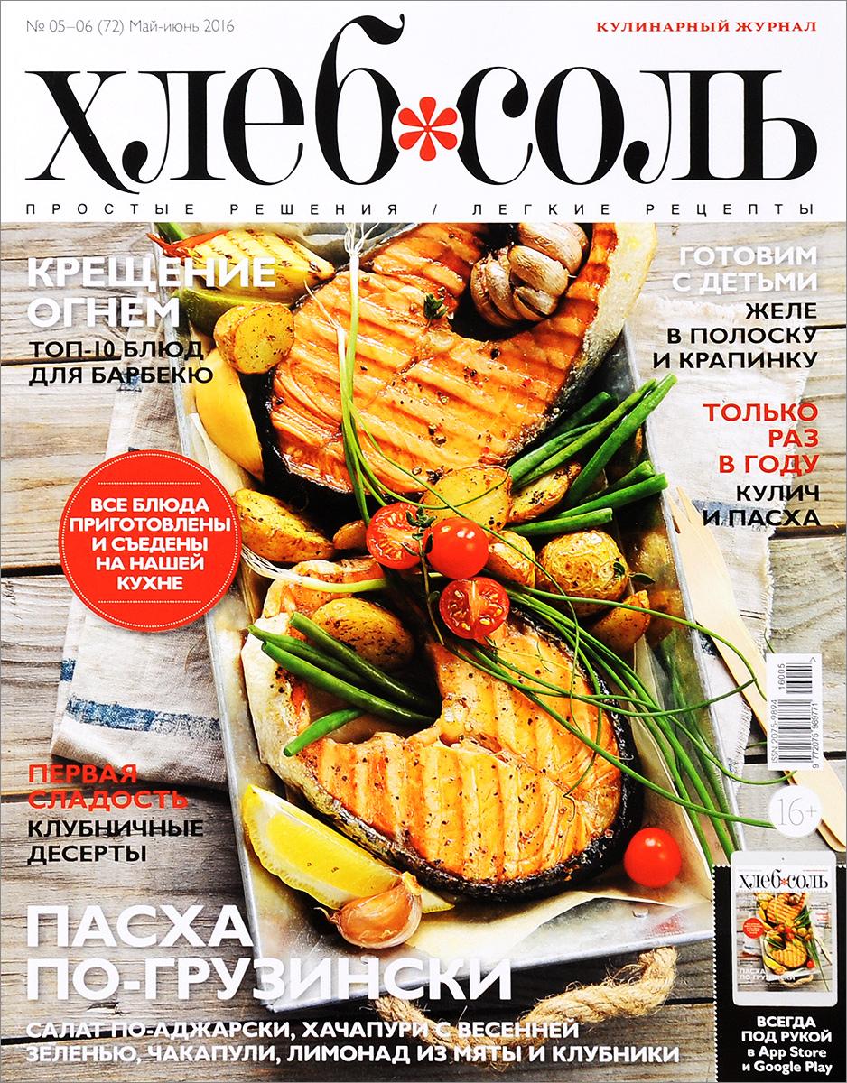 ХлебСоль, № 05-06 (72), май-июнь 2016