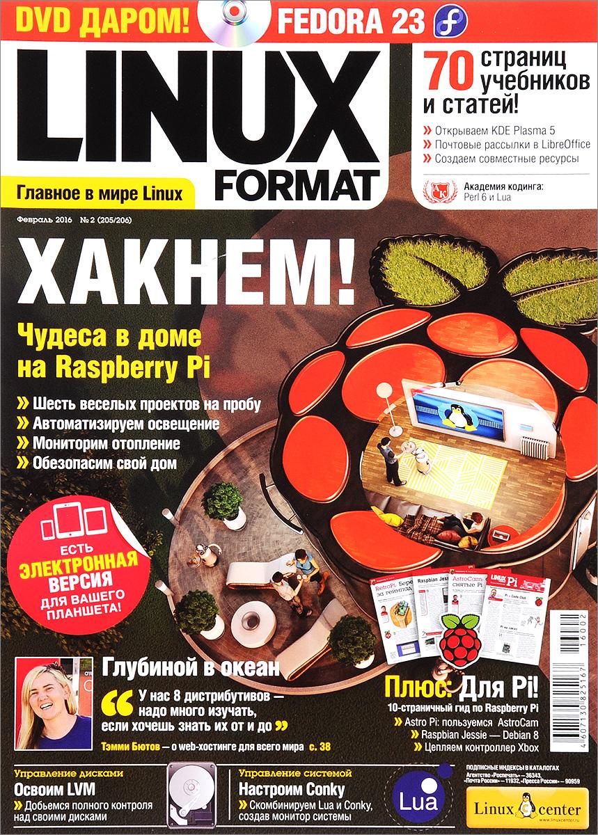Linux Format, №2(205/206), февраль 2016 (+ DVD-ROM)