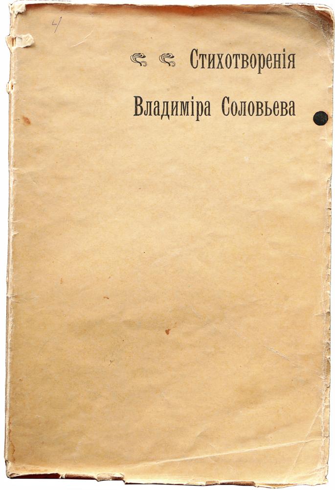 Стихотворения Владимира Соловьева