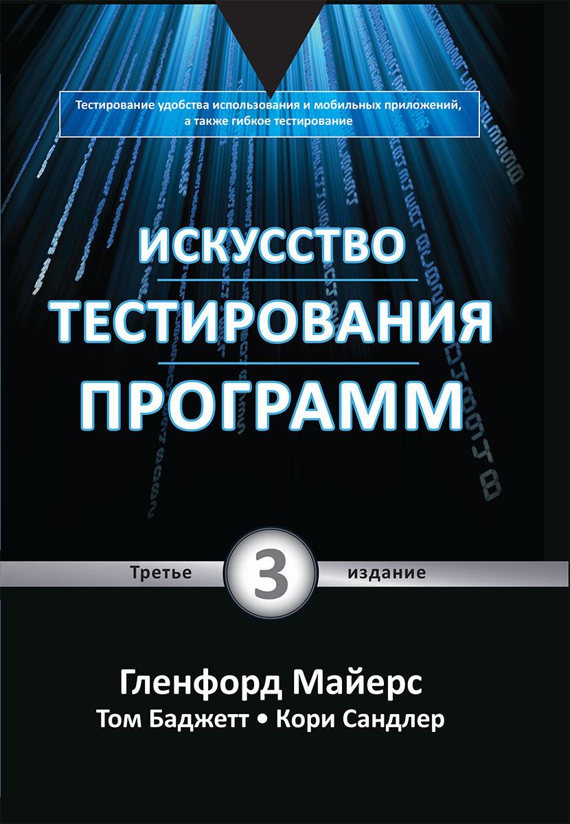 Искусство тестирования программ ( 978-5-8459-1974-8, 978-1-118-03196-4 )