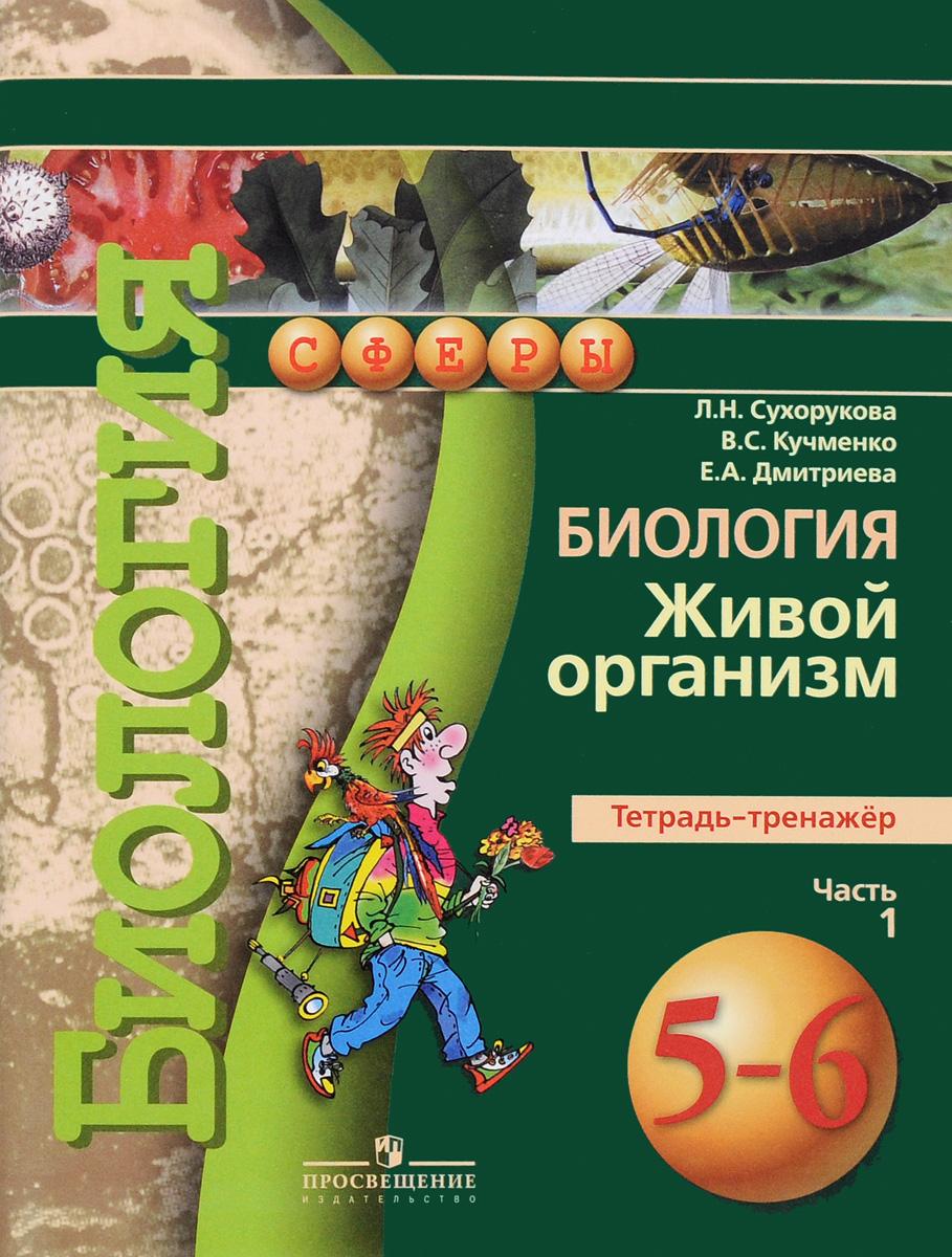 Биология. Живой организм. 5-6 класс. Тетрадь-тренажёр. В 2 частях. Часть 1
