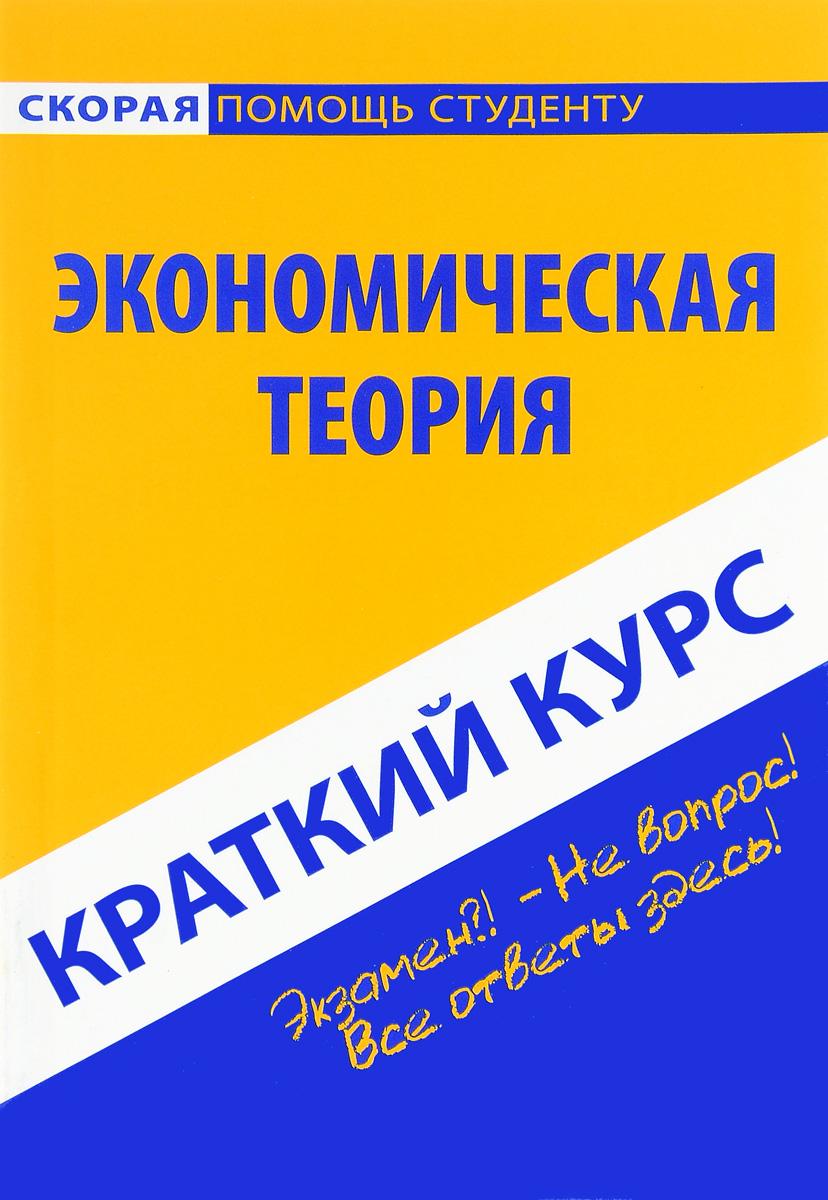 Краткий курс по экономической теории. Учебное пособие ( 978-5-409-00722-5 )