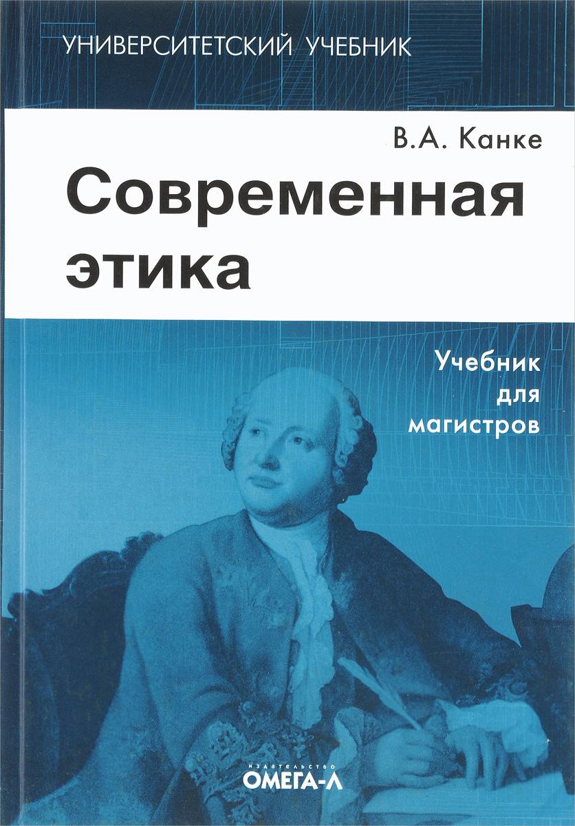 Современная этика. Учебник ( 978-5-370-02937-0 )