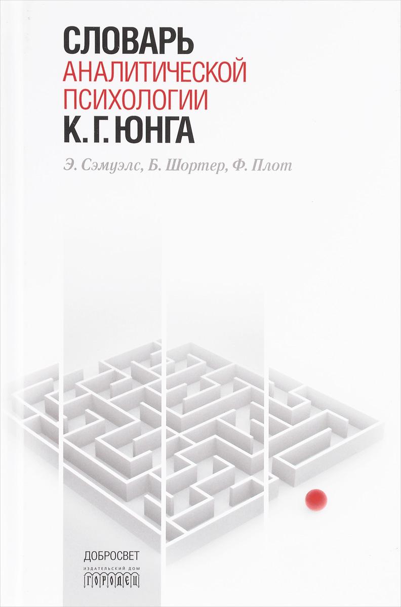 Словарь аналитической психологии К. Г. Юнга ( 978-5-906815-38-5 )