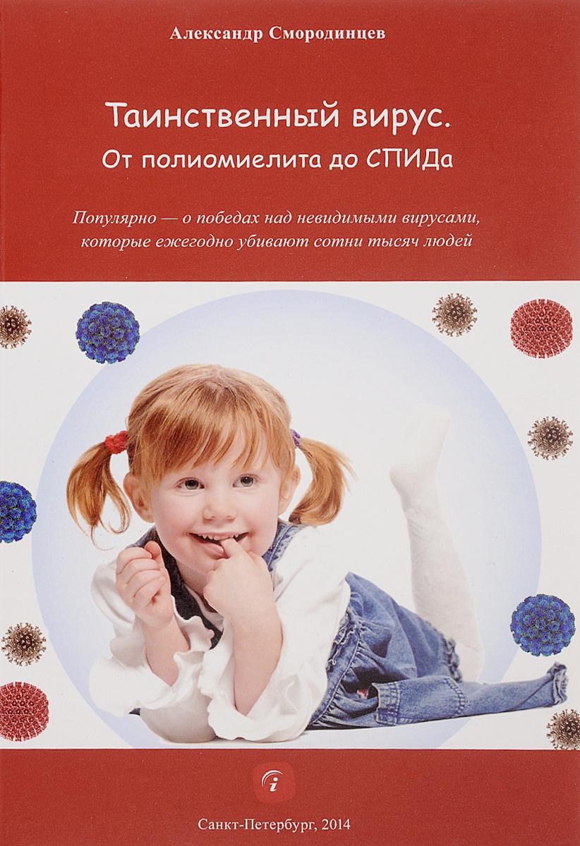 Таинственный вирус. От полиомиелита до СПИДа ( 978-5-906572-05-9 )