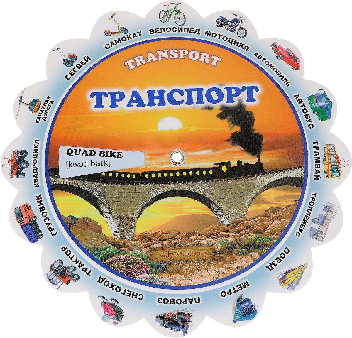Transport / Транспорт. Иллюстрированный тематический словарь ( 978-5-906730-38-1 )