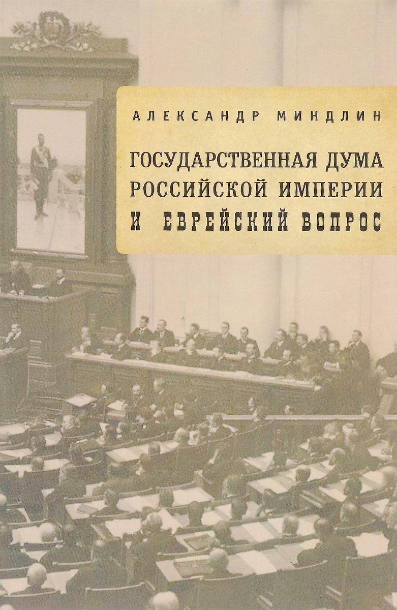 Государственная дума Российской империи и еврейский вопрос