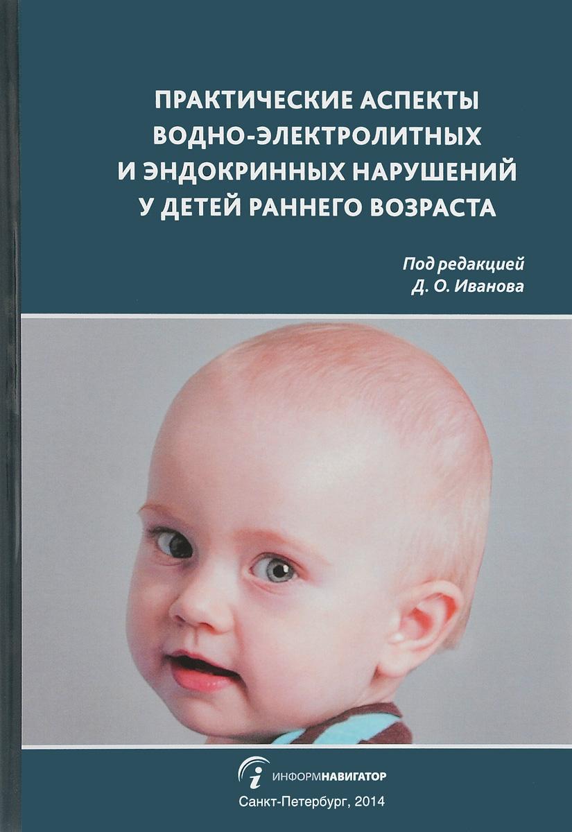 Практические аспекты водно-электролитных и эндокринных нарушений у детей раннего возраста ( 978-5-906572-06-6 )