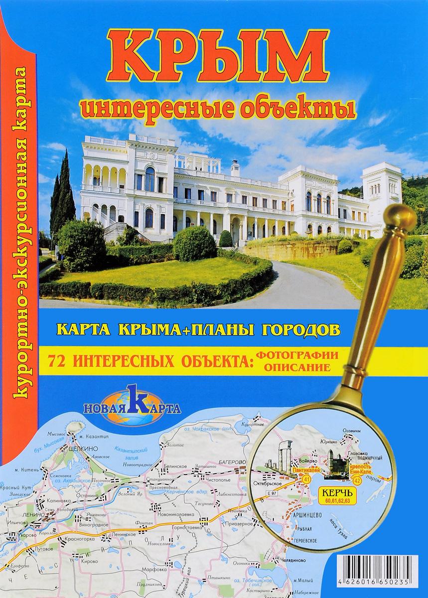 Крым. Интересные объекты. Курортно-экскурсионная карта
