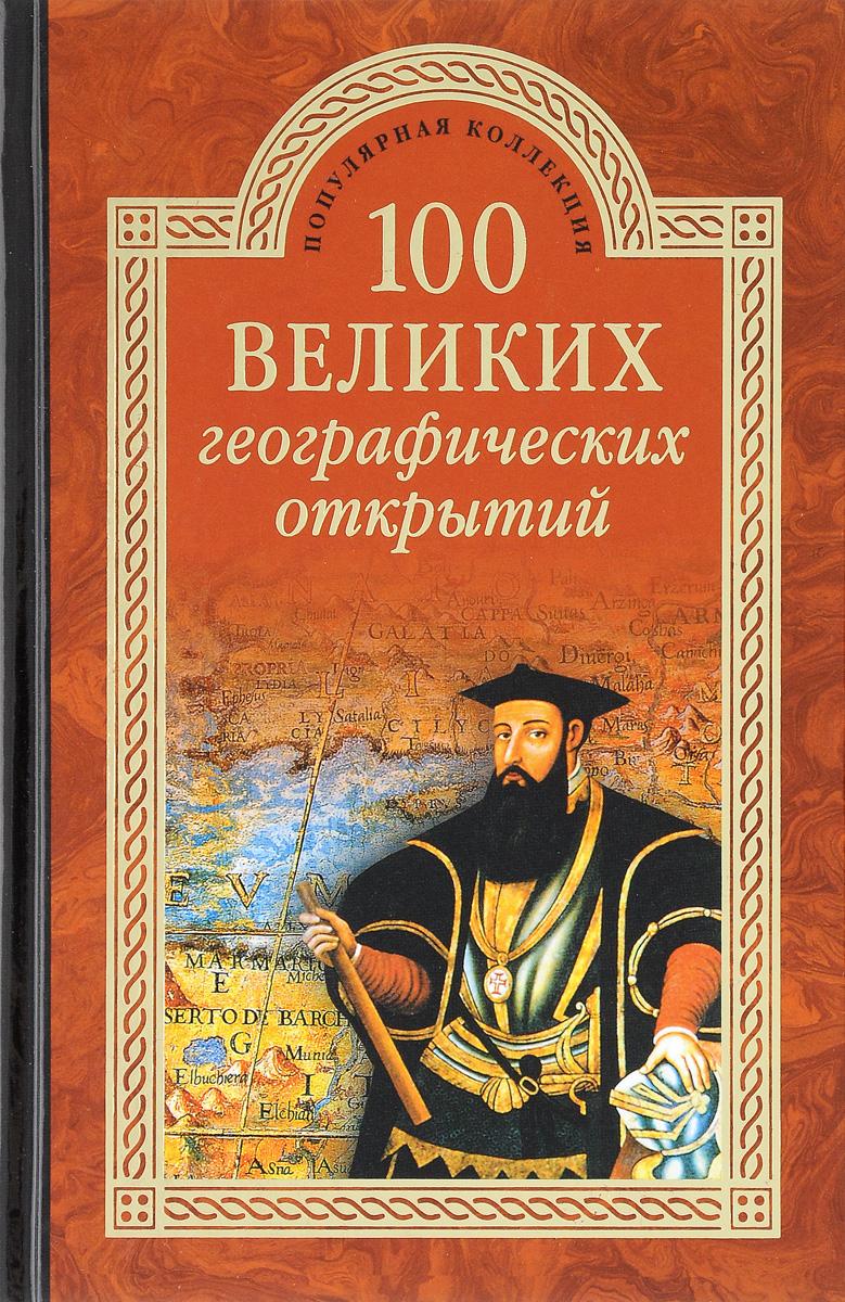 100 великих географических открытий ( 978-5-4444-2444-5 )