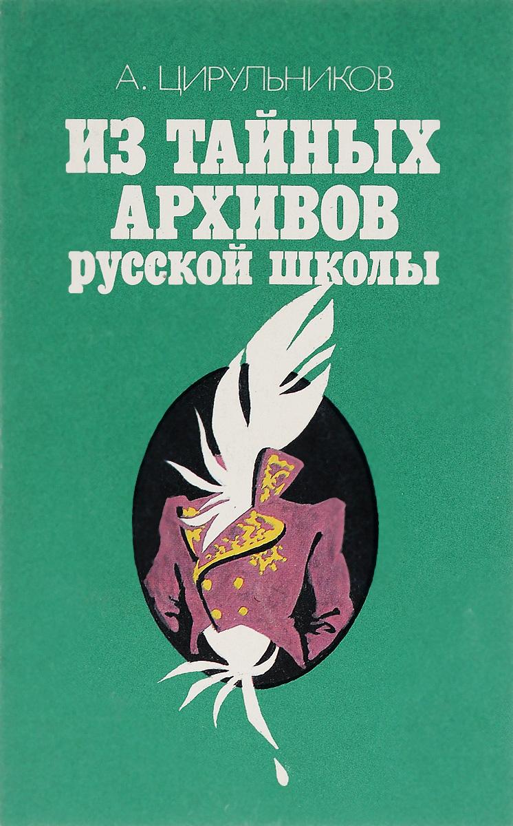 Из тайных архивов русской школы ( 5-7155-0667-0 )
