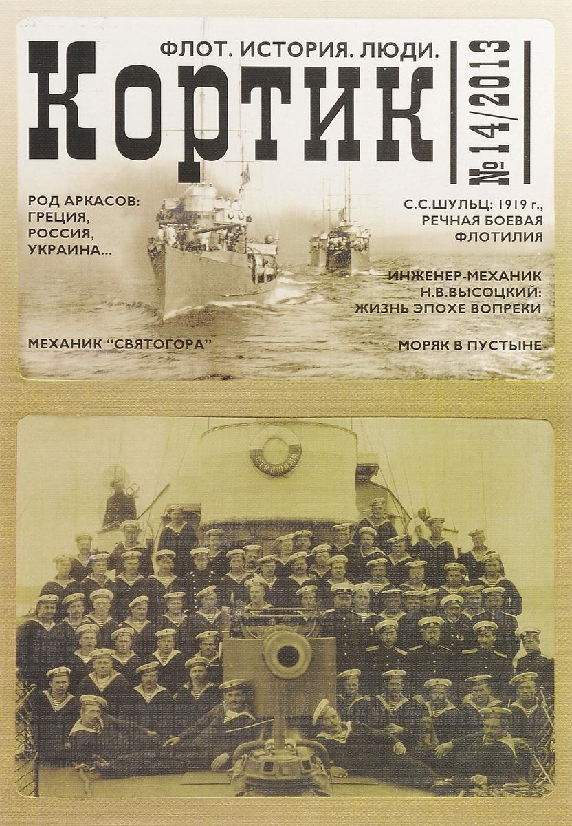 Кортик. Флот. История. Люди, № 14, 2013