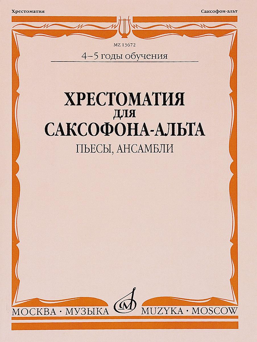 Хрестоматия для саксофона-альта. 4-5 годы обучения. Пьесы, ансамбли ( 5197 )