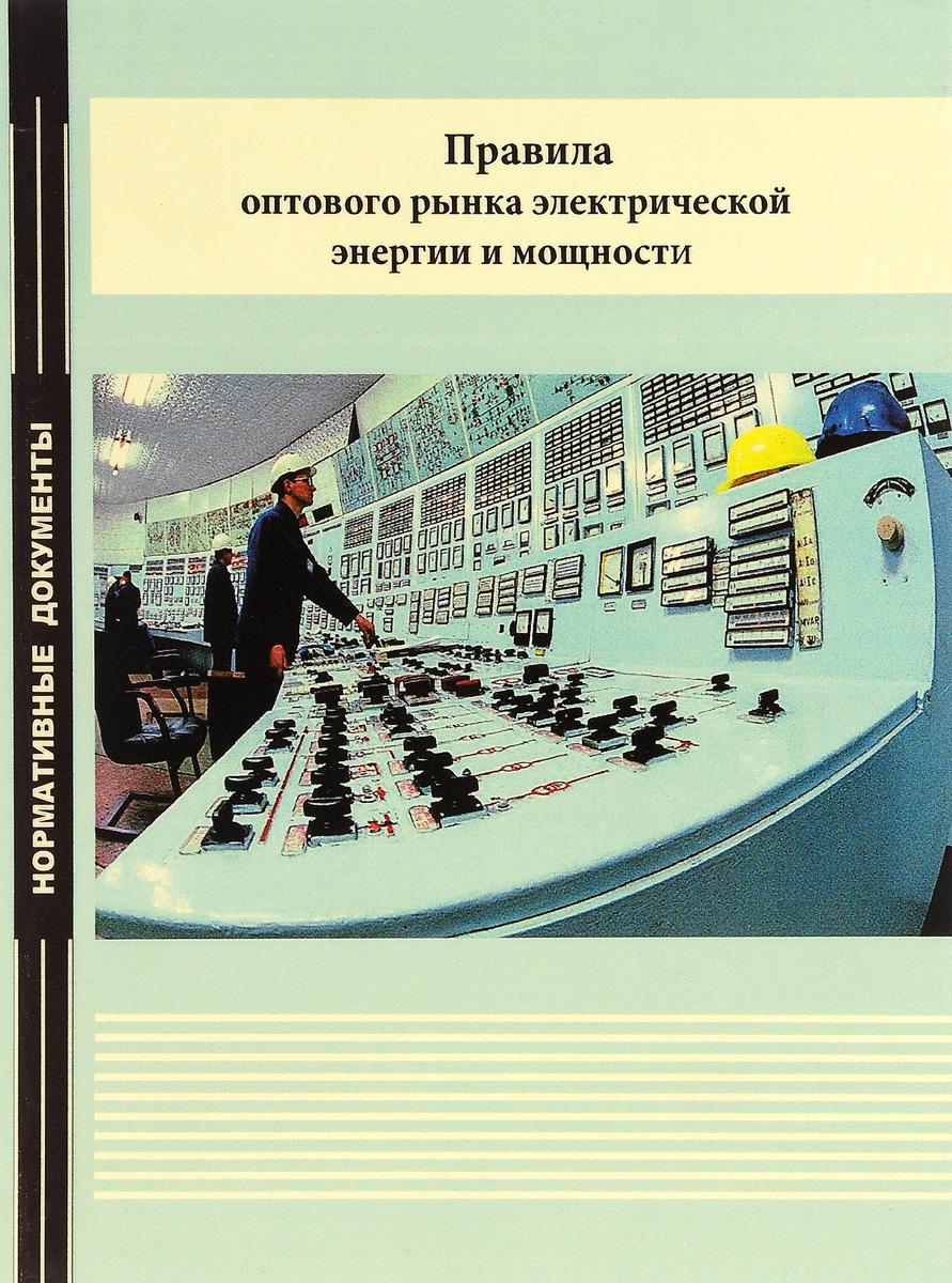 Правила оптового рынка электрической энергии и мощности ( 978-5-98908-377-0 )