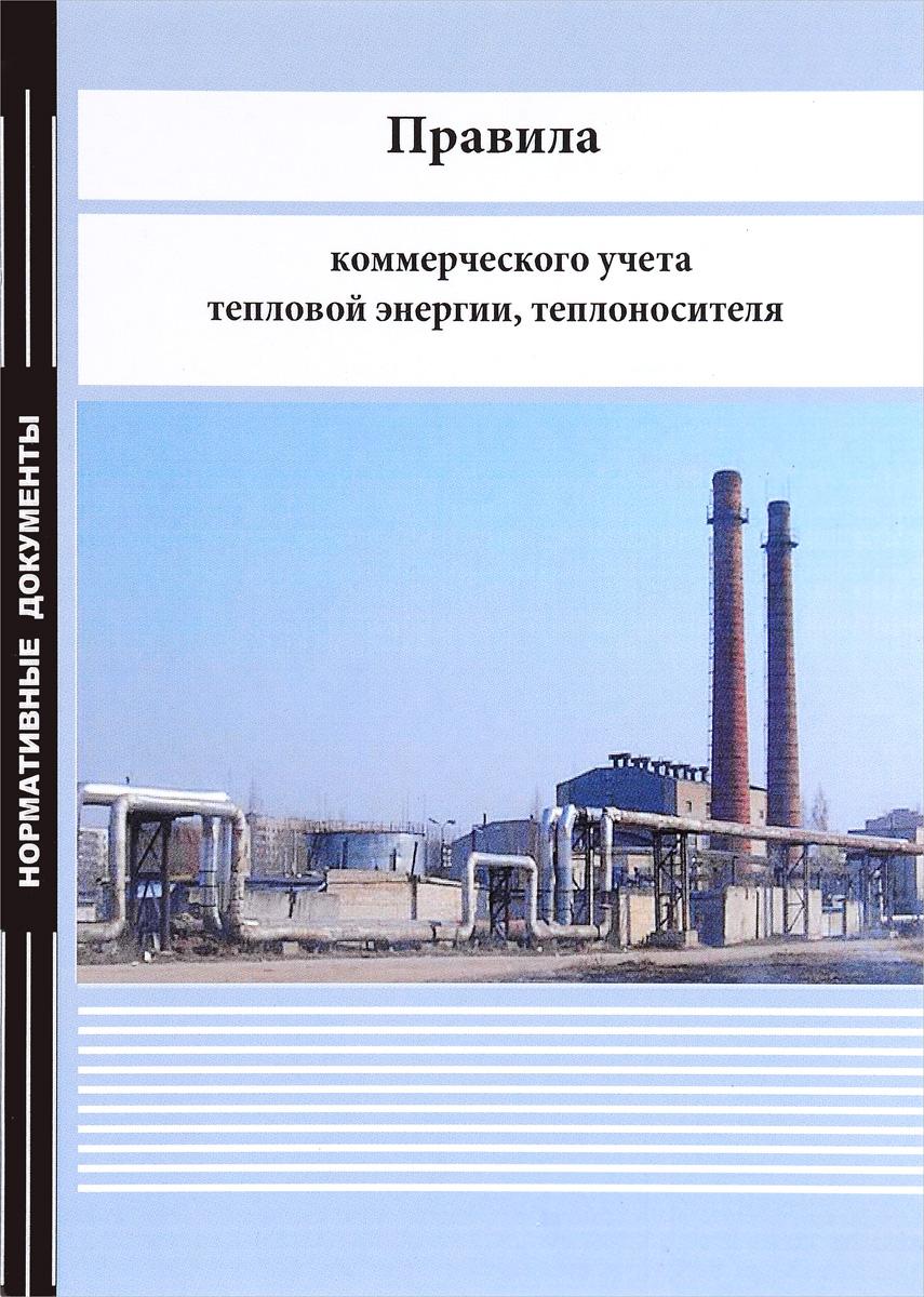 Правила коммерческого учета тепловой энергии, теплоносителя ( 978-5-98908-386-2 )