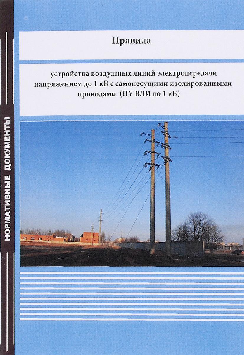 Правила устройства воздушных линий электропередачи напряжением до 1 кВ с самонесущими изолированными проводами (ПУ ВЛИ до 1 кВ)