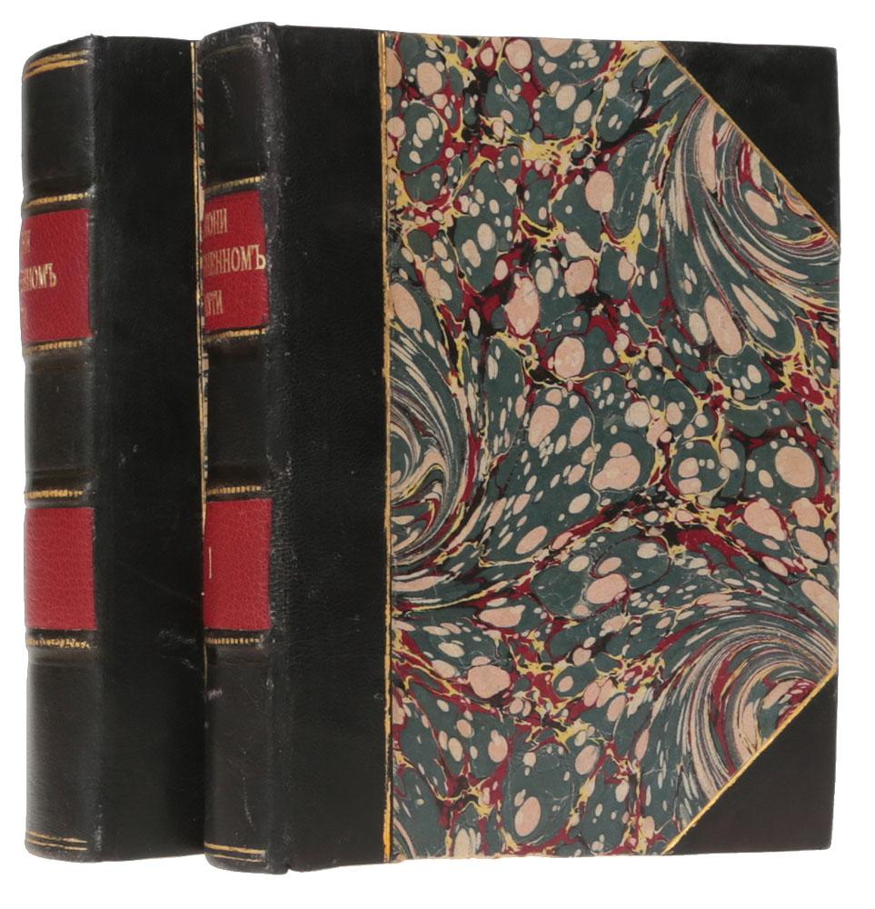 На жизненном пути (комплект из 2 книг)