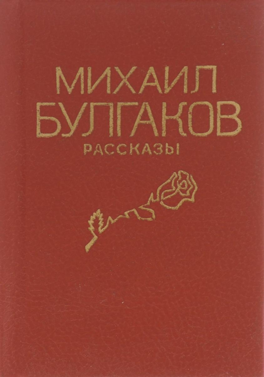 Михаил Булгаков. Рассказы