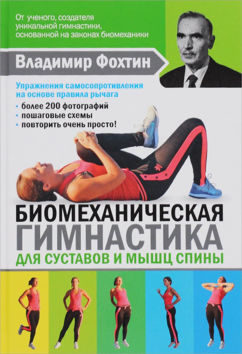 Биомеханическая гимнастика для суставов и мышц спины ( 978-5-17-094395-1 )