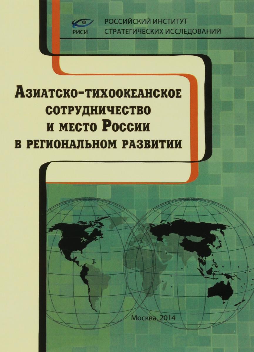 Азиатско-тихоокеанское сотрудничество и место России в региональном развитии ( 978-5-7893-0186-9 )