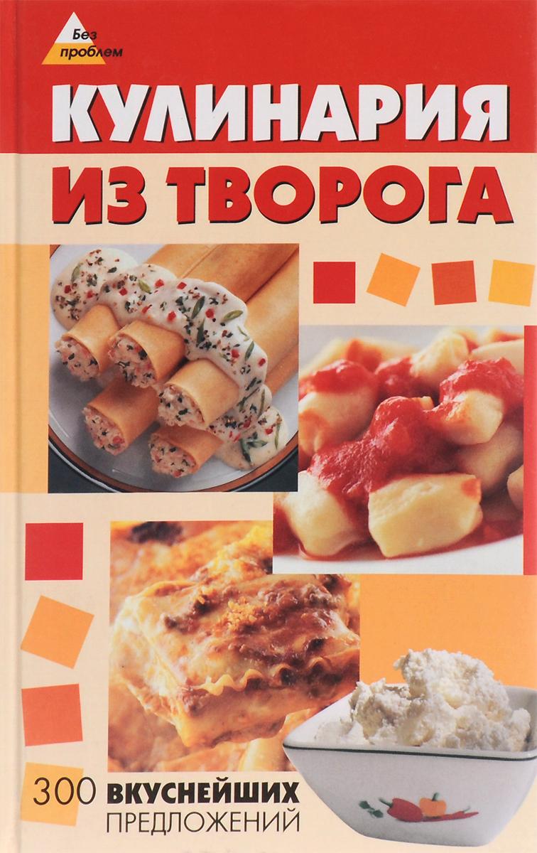Кулинария мир вкусных рецептов