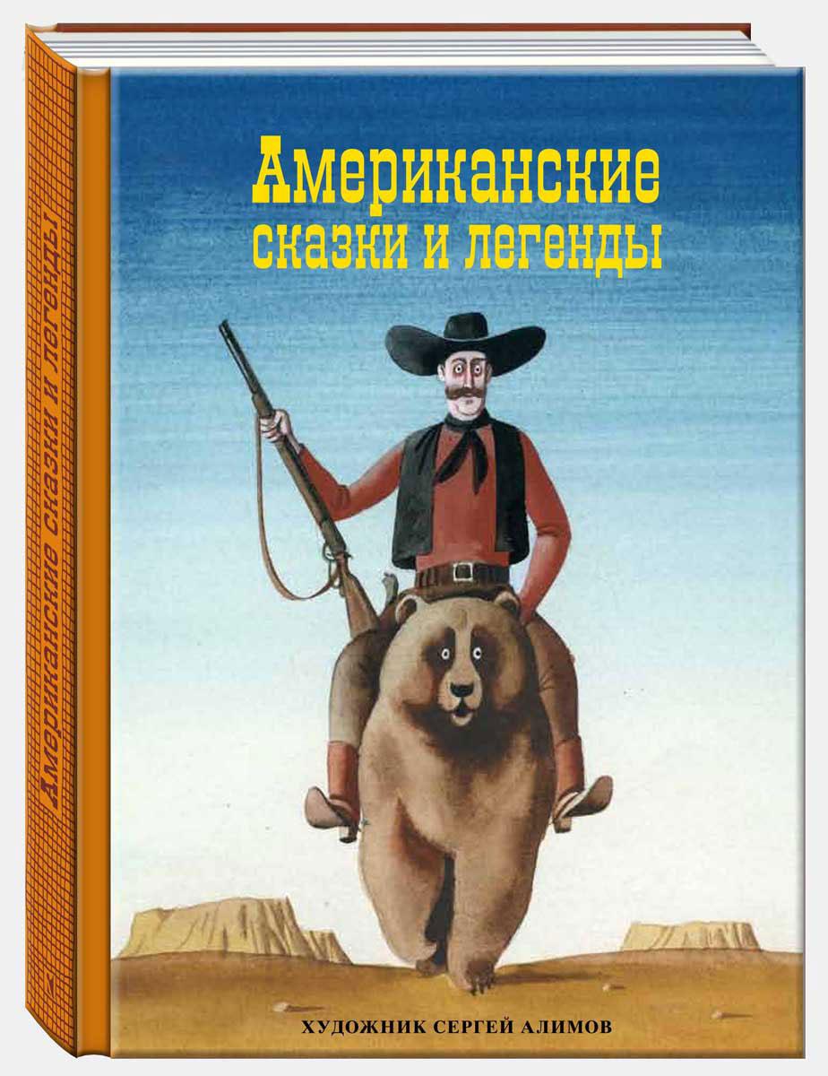 Американские сказки и легенды
