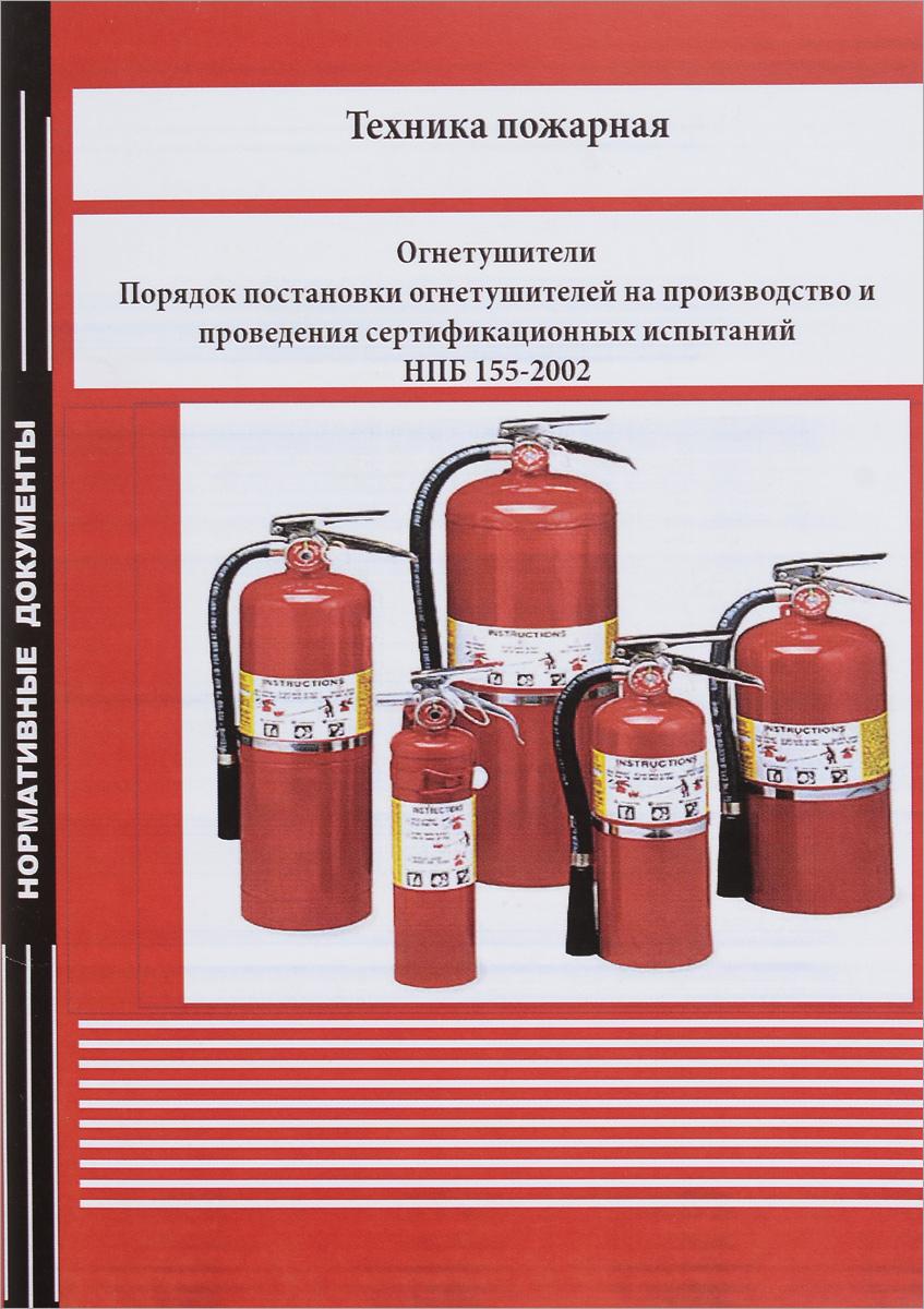 Zakazat.ru: Техника пожарная. Огнетушители. Порядок постановки огнетушителей на производство и проведения сертификационных испытаний